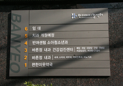 Banyeo Medical Center